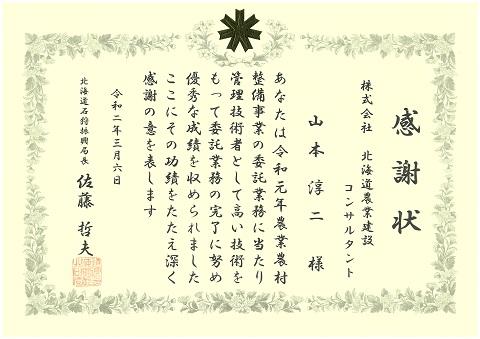 R01石狩感謝状(山本)200306.jpg