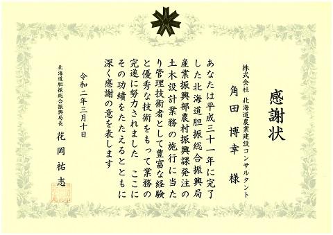 R01胆振感謝状(角田)200310.jpg