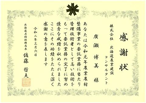 R01石狩感謝状(廣瀬)200306.jpg