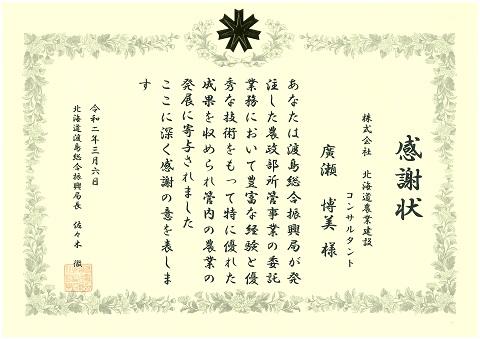 R01渡島感謝状(廣瀬)200306.jpg